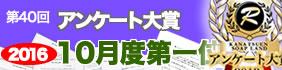 アンケート大賞